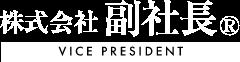 RPA導入、DX推進、サイバーセキュリティ構築なら大阪の株式会社副社長