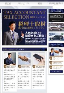 税理士セレクション大阪のトップページの画像です。