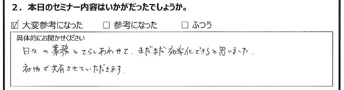 アンケートご意見4
