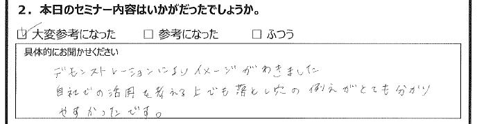 アンケートご意見7